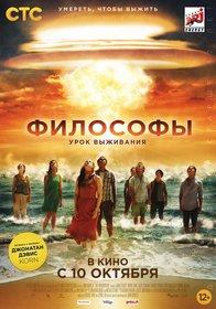 Постеры фильма «Философы: Урок выживания»