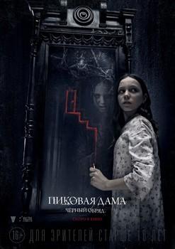 Постеры фильма «Пиковая дама: Чёрный обряд»