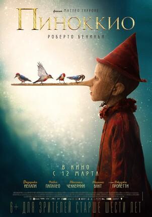 Постеры фильма «Пиноккио»