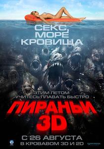 «Пираньи 3D» (Piranha 3D)