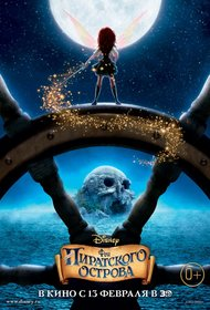 Постеры фильма «Феи: Загадка пиратского острова»