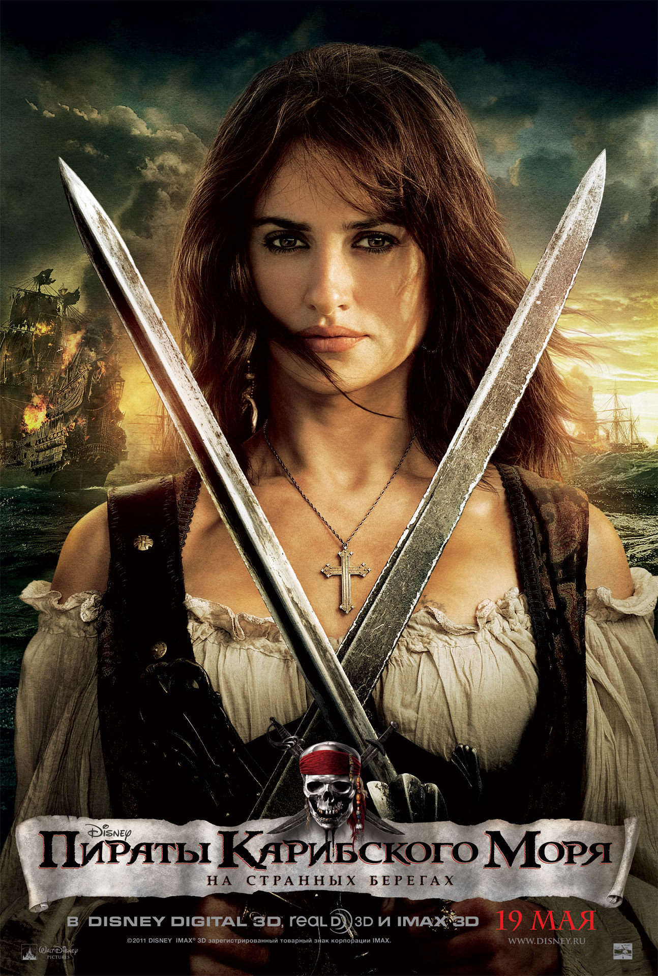 Пираты Карибского моря: На странных берегах (Pirates of the Caribbean: On Stranger Tides, 2011) картинки