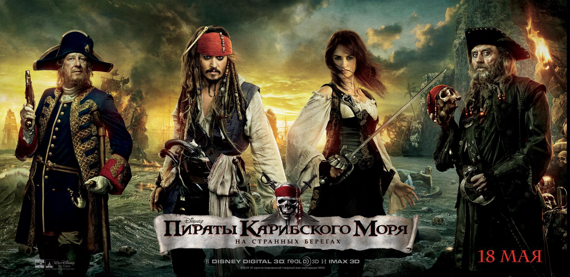 Смотреть Пираты Карибского моря: На странных берегах (Pirates of the Caribbean: On Stranger Tides, 2011) видео