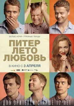 Постеры фильма «Питер. Лето. Любовь»