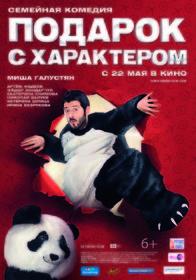 Бокс-офис России за 23−25 мая
