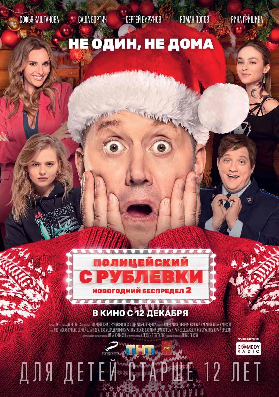 Полицейский с Рублёвки. Новогодний беспредел 2, постер № 1