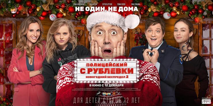 Постеры фильма «Полицейский с Рублёвки. Новогодний беспредел 2»