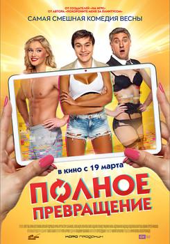 Постеры фильма «Полное превращение»