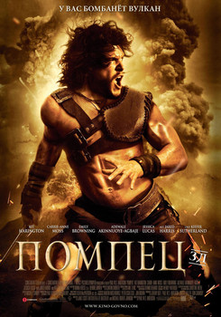 Фанарт фильма «Помпеи»