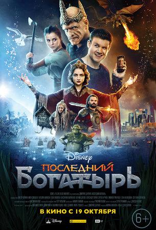 Постеры фильма «Последний богатырь»