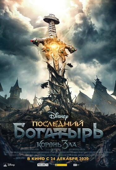 Постеры фильма «Последний богатырь: Корень зла»