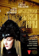 Постеры фильма «Последняя сказка Риты»