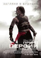«Принц Персии: Пески времени» (Prince of Persia: Sands of Time)