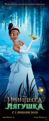 «Принцесса и лягушка» (The Princess and the Frog)