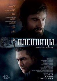 Постеры фильма «Пленницы»