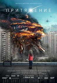 Постеры фильма «Притяжение»
