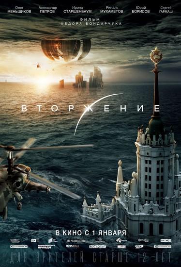 Постеры фильма «Вторжение»