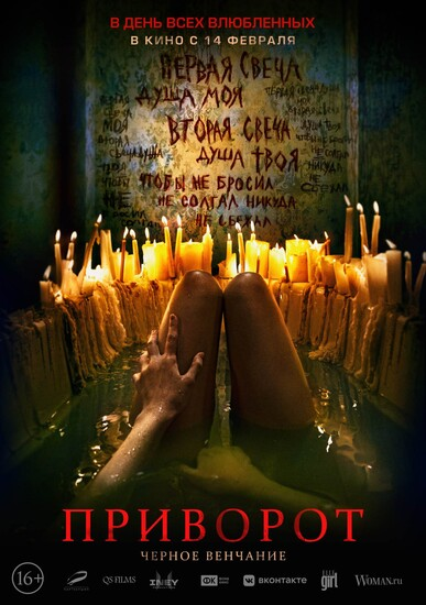 Постеры фильма «Приворот. Чёрное венчание»