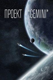 Проект Gemini