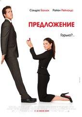 «Предложение» (The Proposal)