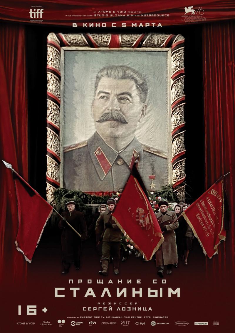 Прощание со Сталиным, постер № 2