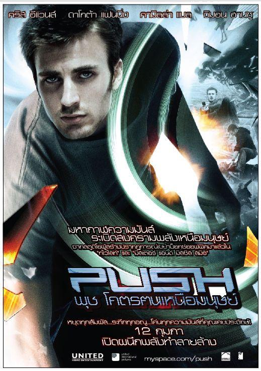 Пятое измерение, постер № 5