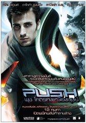 «Пятое измерение» (Push)