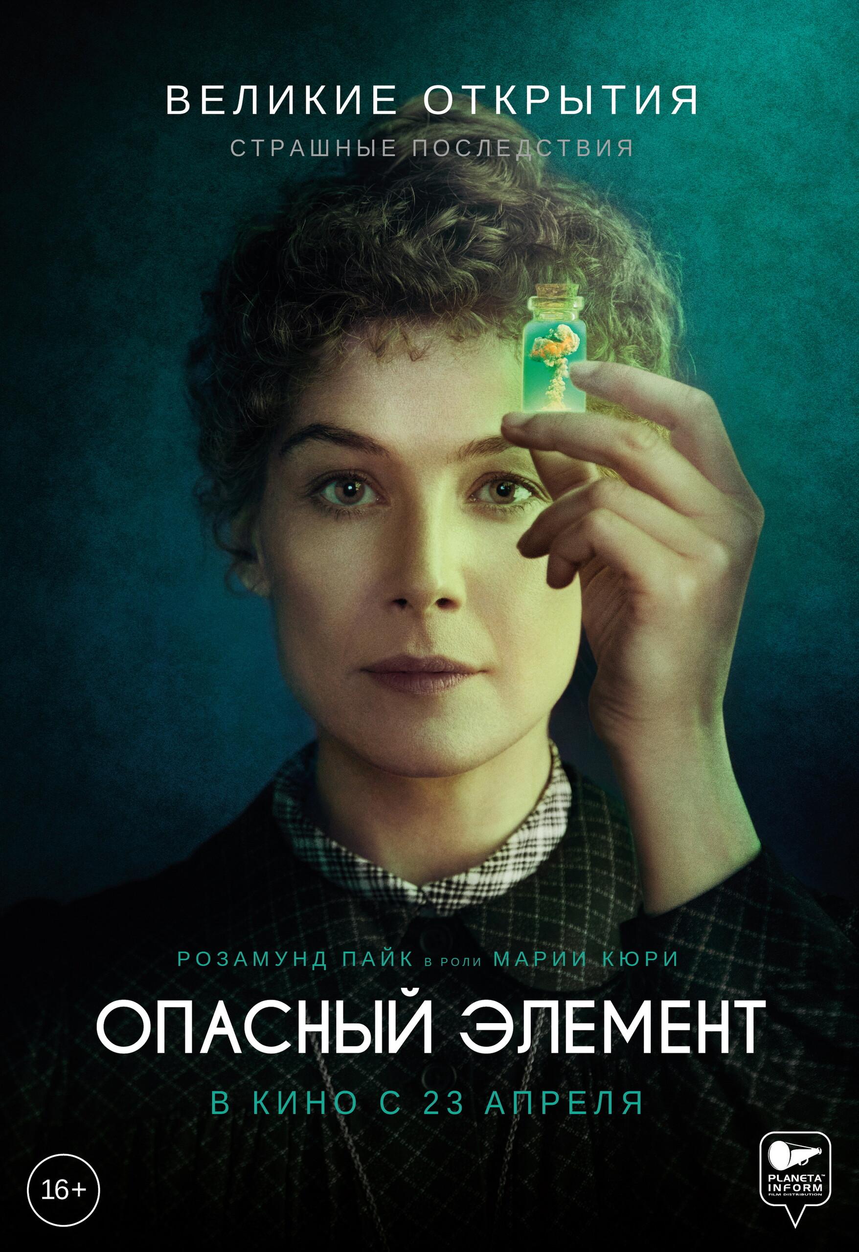 Опасный элемент, постер № 2