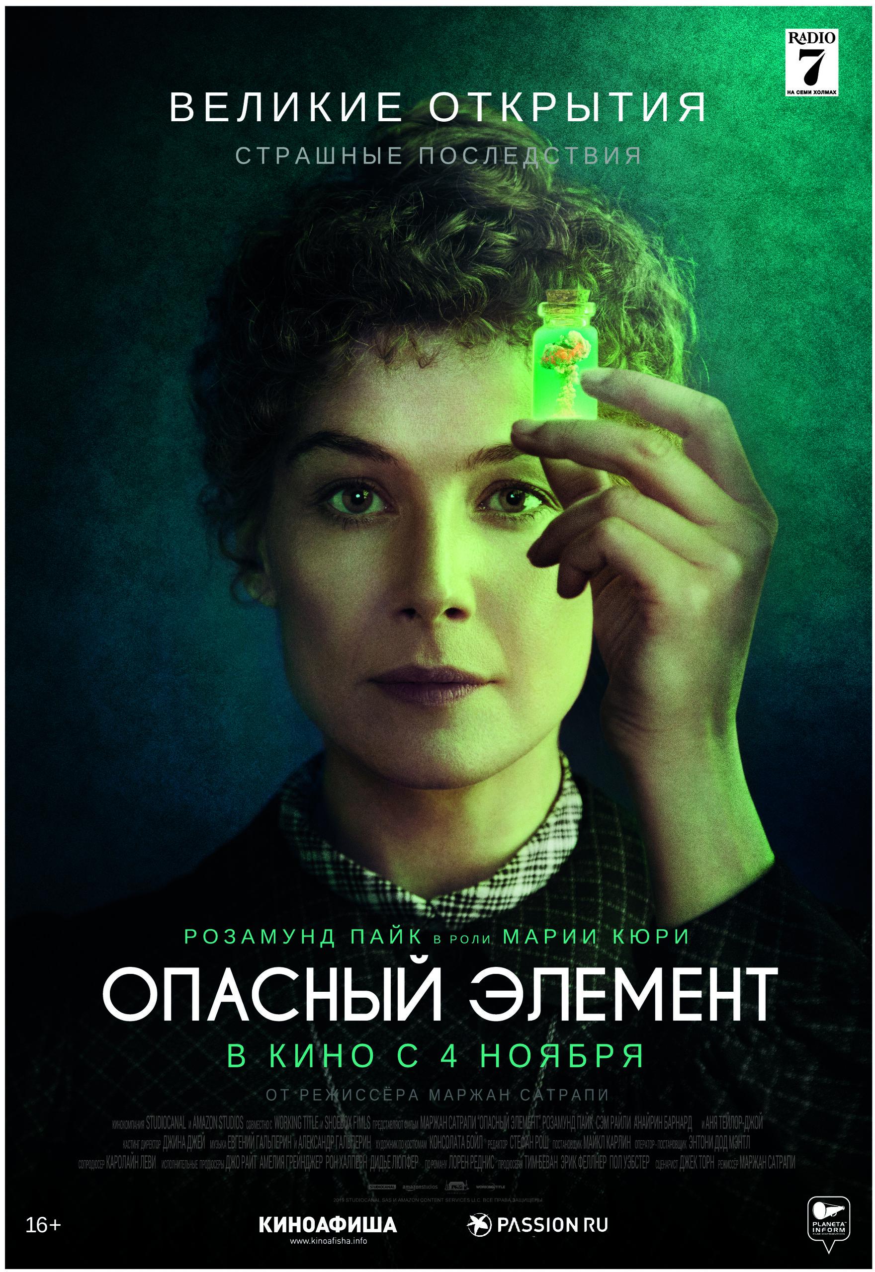 Опасный элемент, постер № 3