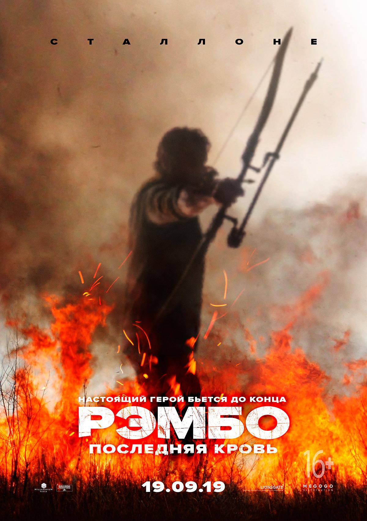 Рэмбо: Последняя кровь, постер № 4