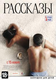 Постеры фильма «Рассказы»