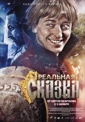 Кто пойдёт на «Реальную сказку»: Санкт-Петербург