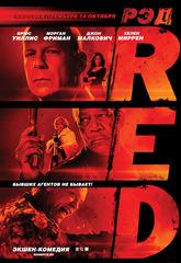 «РЭД» (RED)