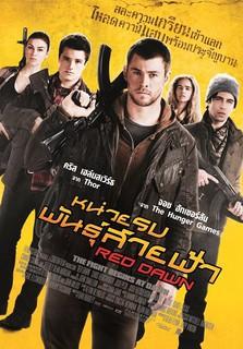 Постеры фильма «Неуловимые»