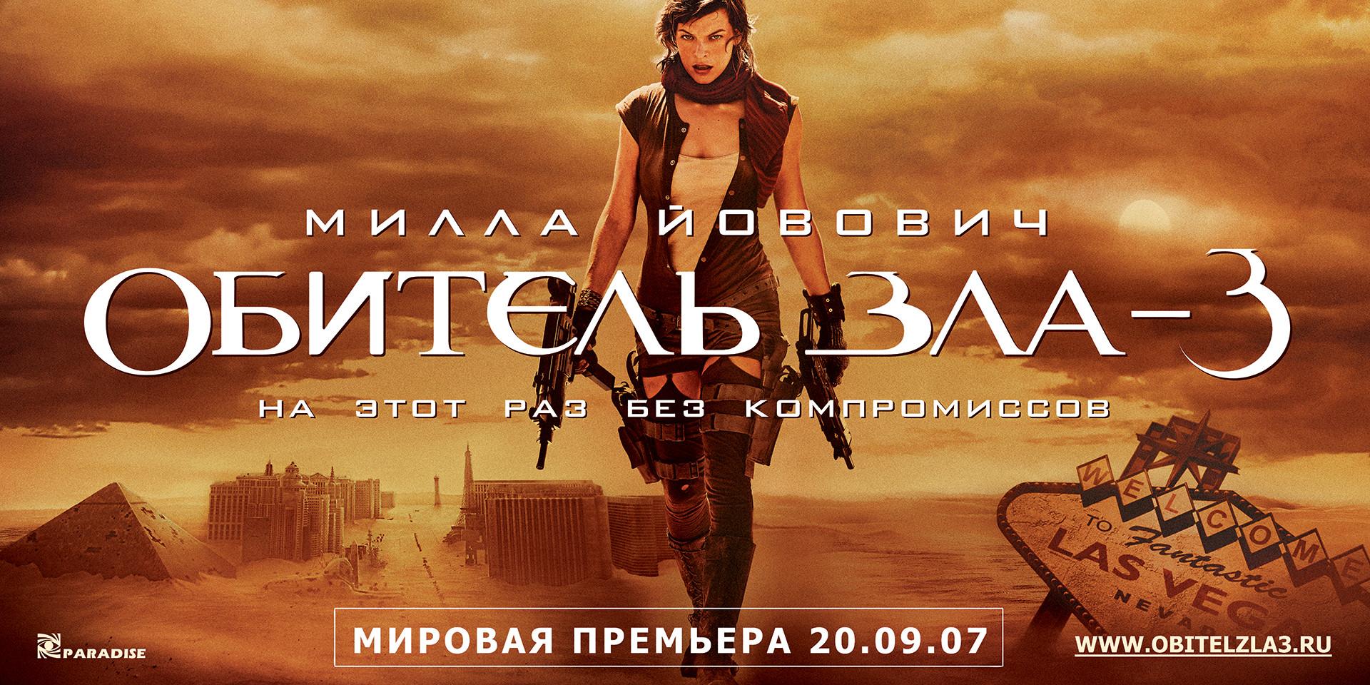 Обитель зла 3, постер № 6