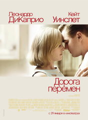 «Дорога революции» (Revolutionary Road)