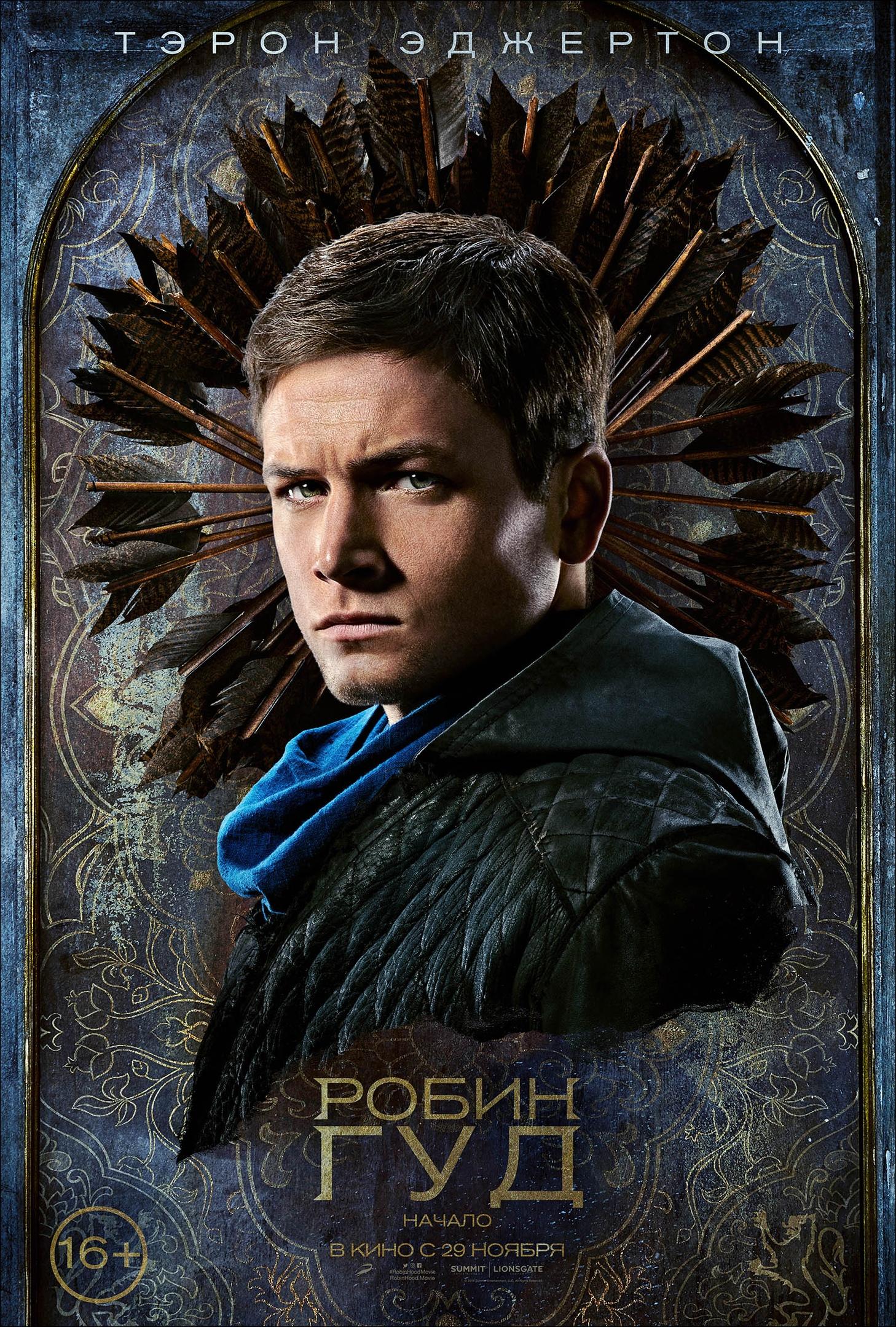 Робин Гуд: Начало, постер № 16