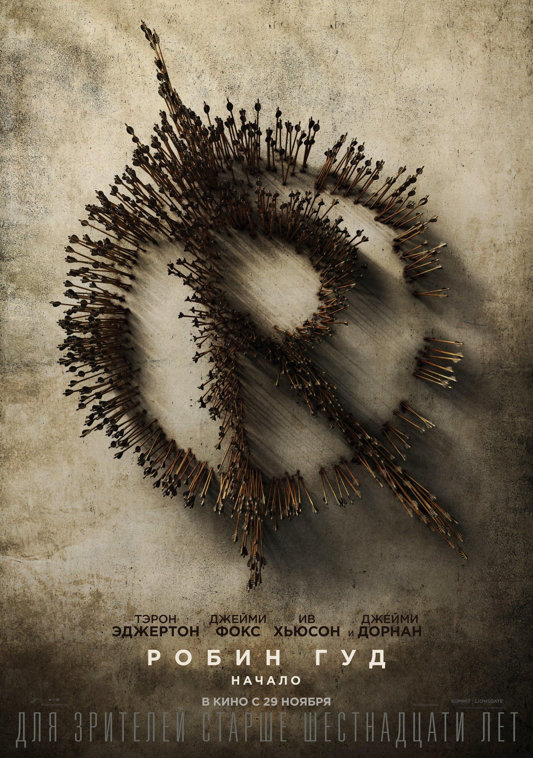 Робин Гуд: Начало, постер № 6