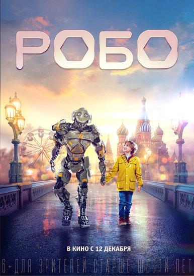 Постеры фильма «Робо»