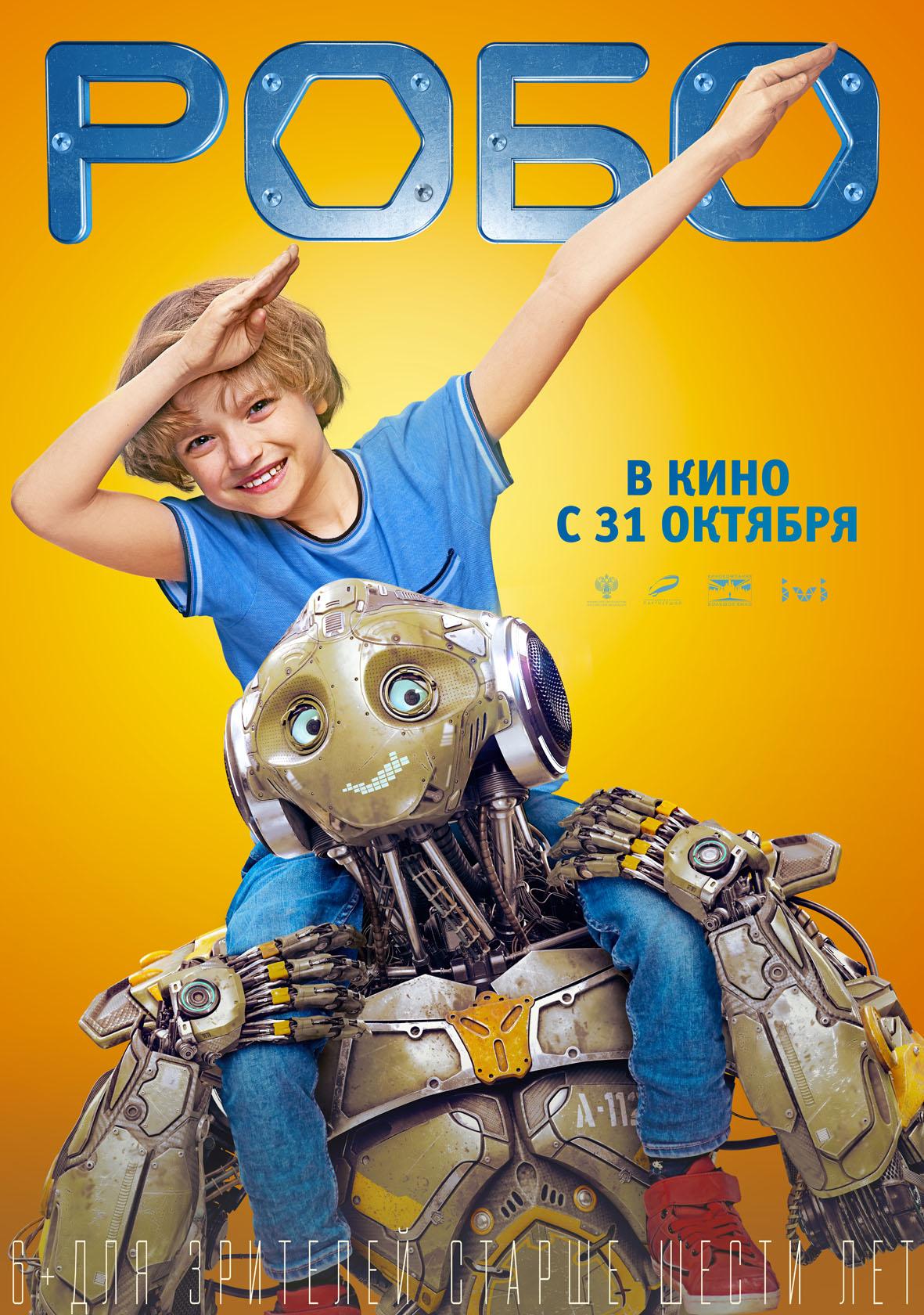 Робо, постер № 2