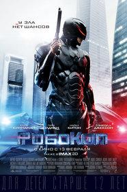 Постеры фильма «РобоКоп»
