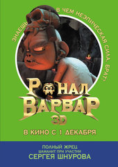 «Ронал-варвар 3D» (Ronal barbaren)