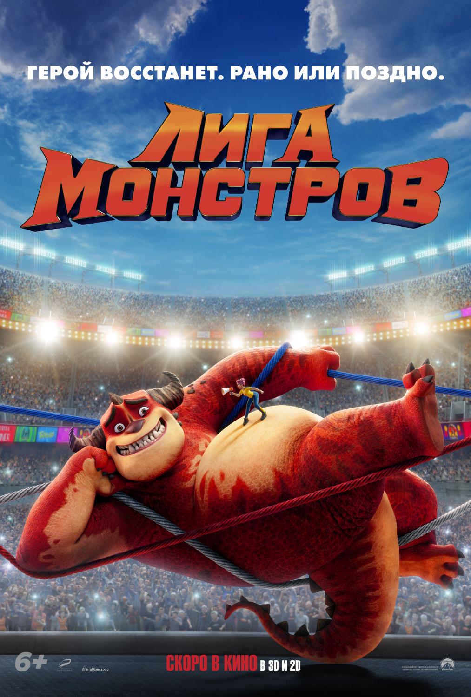 Лига монстров, постер № 1