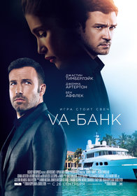 Постеры фильма «Va-банк»