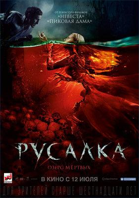 Постеры фильма «Русалка. Озеро мёртвых»