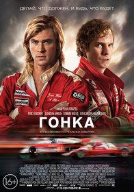 Постеры фильма «Гонка»