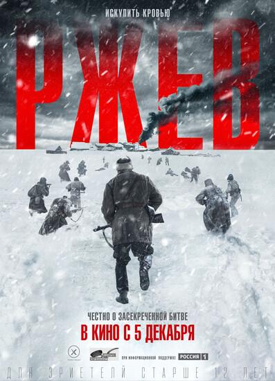 Постеры фильма «Ржев»