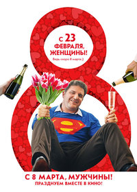 Постеры фильма «С 8 марта, мужчины!»