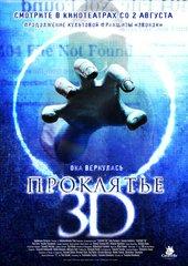 Постеры фильма «Проклятье 3D»