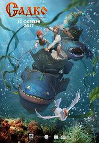 Садко. Подводная одиссея